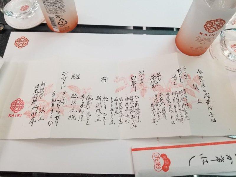 日本料理行亭メニュー