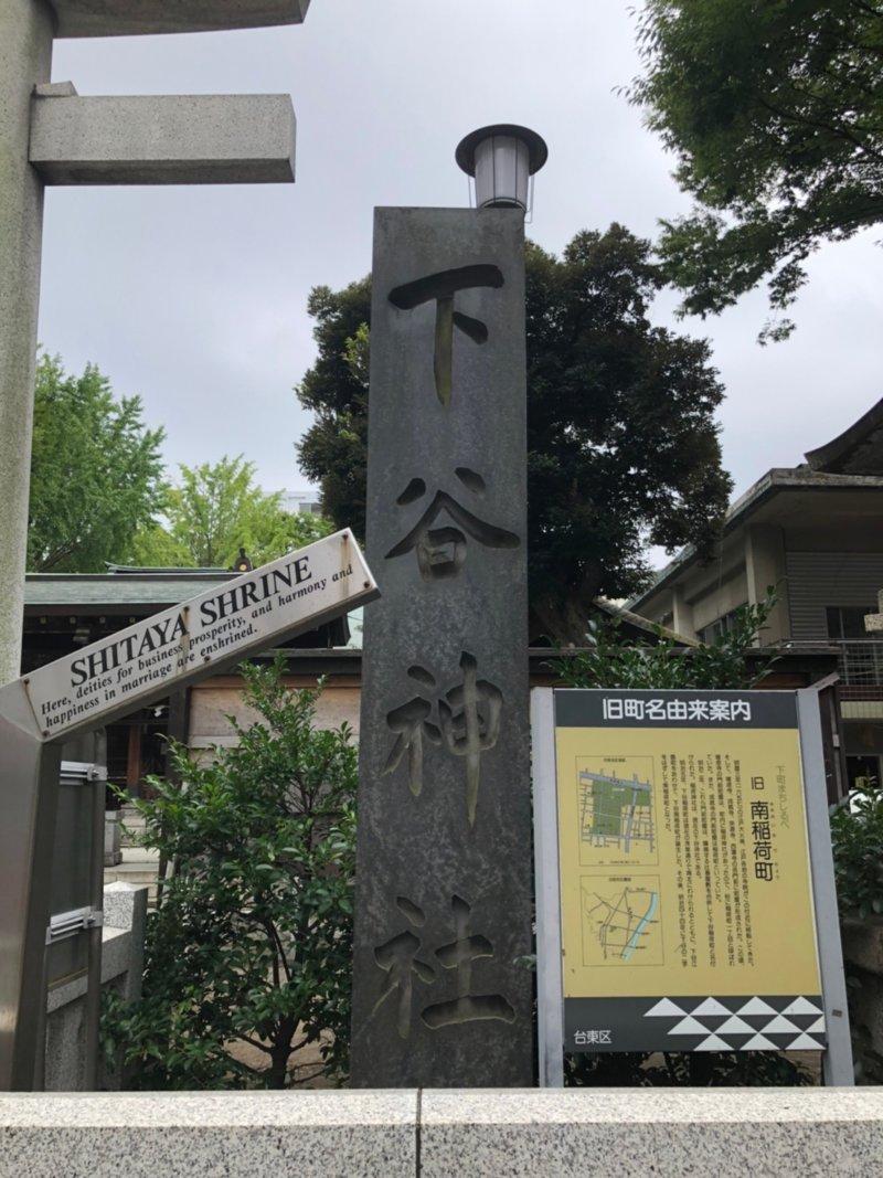 下谷神社:上野駅(御囲地町駅)近く