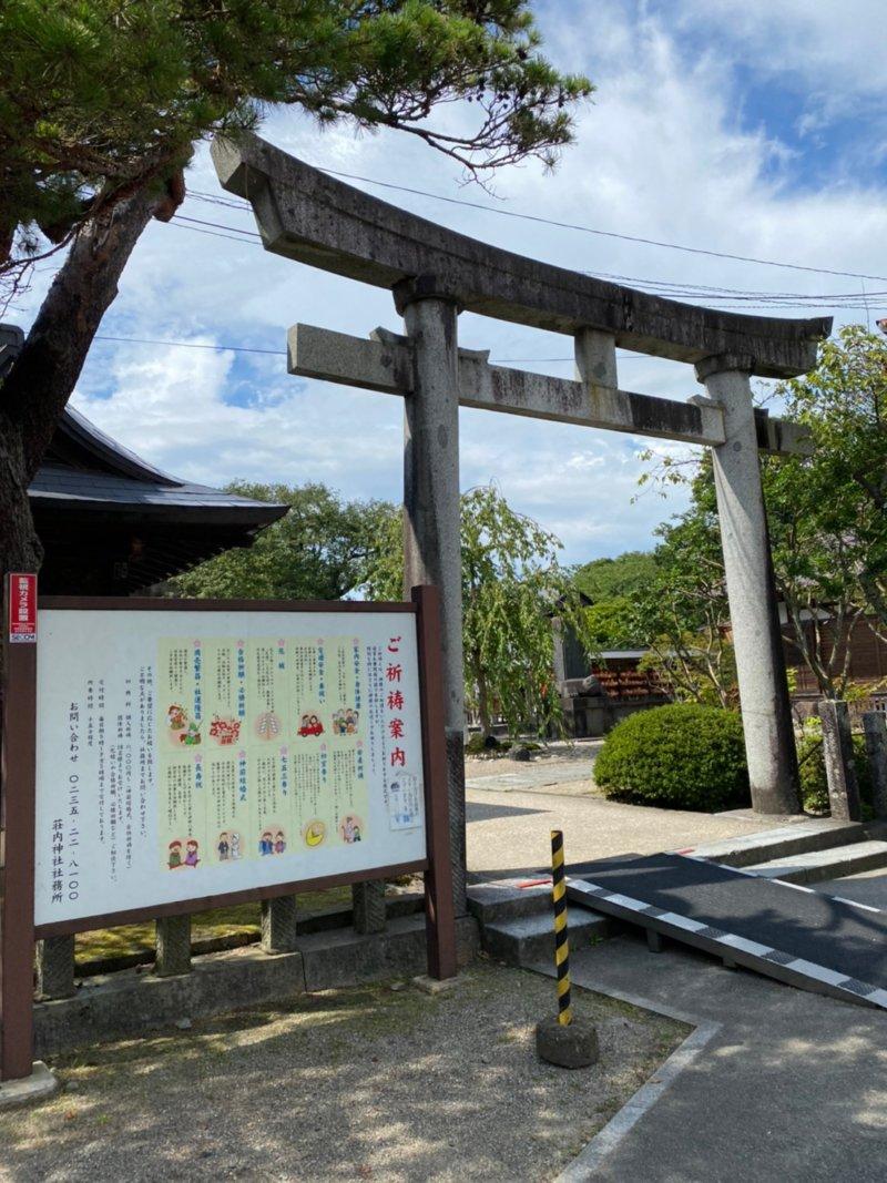 庄内神社:鳥居