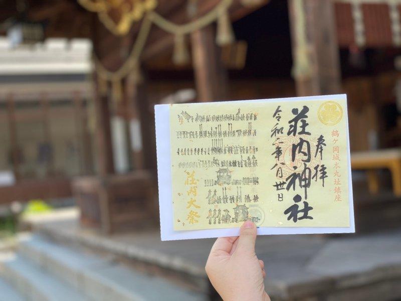 庄内神社:御朱印