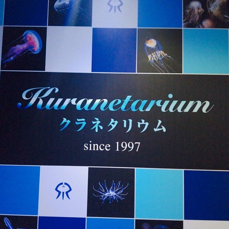 加茂水族館:クラネタリウム