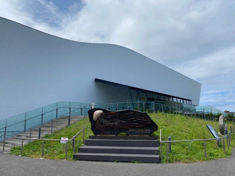 加茂水族館:入口